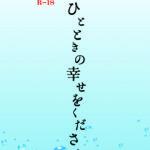 ハメアラR-18小説本が出ます